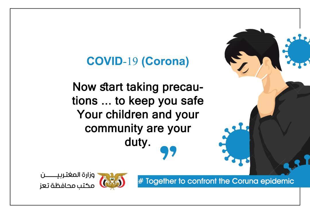 مكتب شؤون المغتربين بتعز يطلق حملة الكترونية للتوعوية بمخاطر وباء كورونا