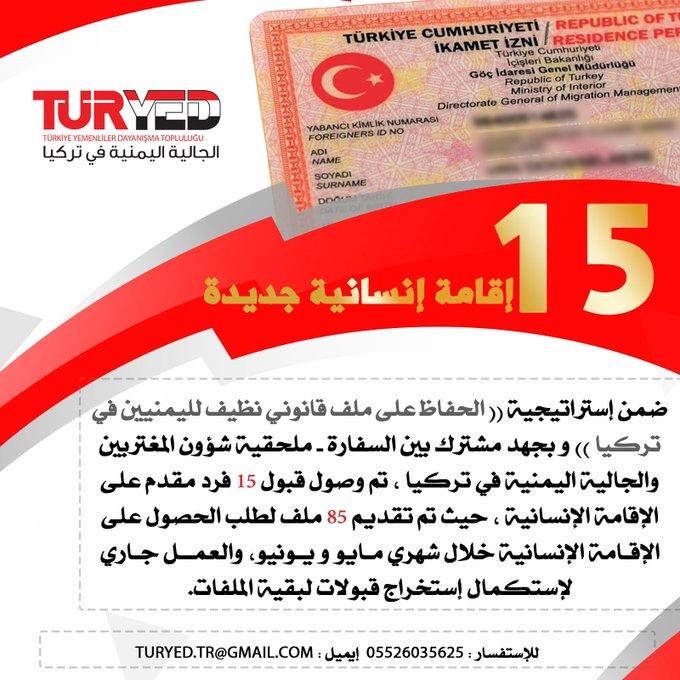 15 اقامة انسانية جديدة في تركيا