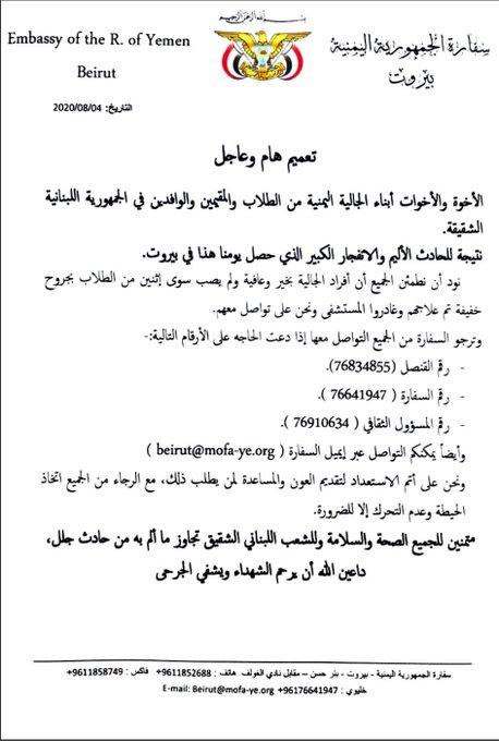 تعميم هام للجالية اليمنية في لبنان