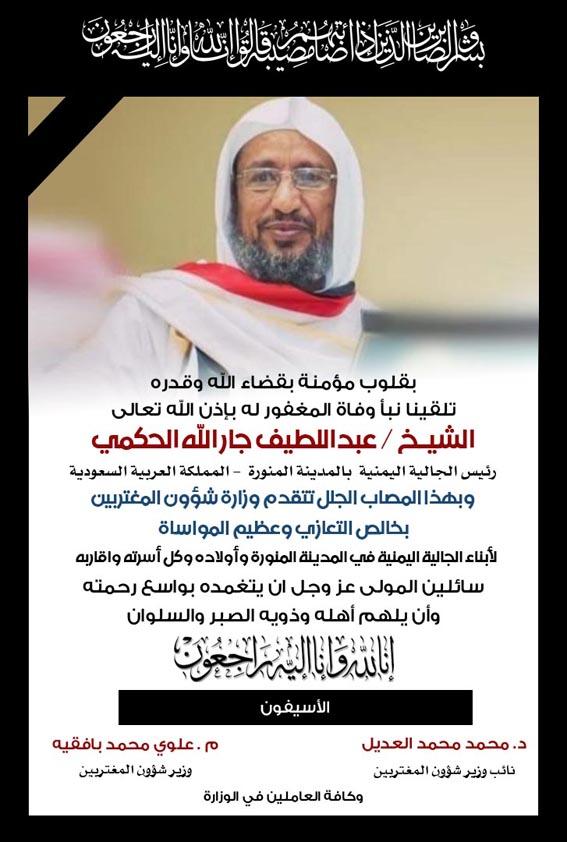 تعزية في وفاة الشيخ عبداللطيف الحكمي رئيس الجالية اليمنية في المدينة المنورة