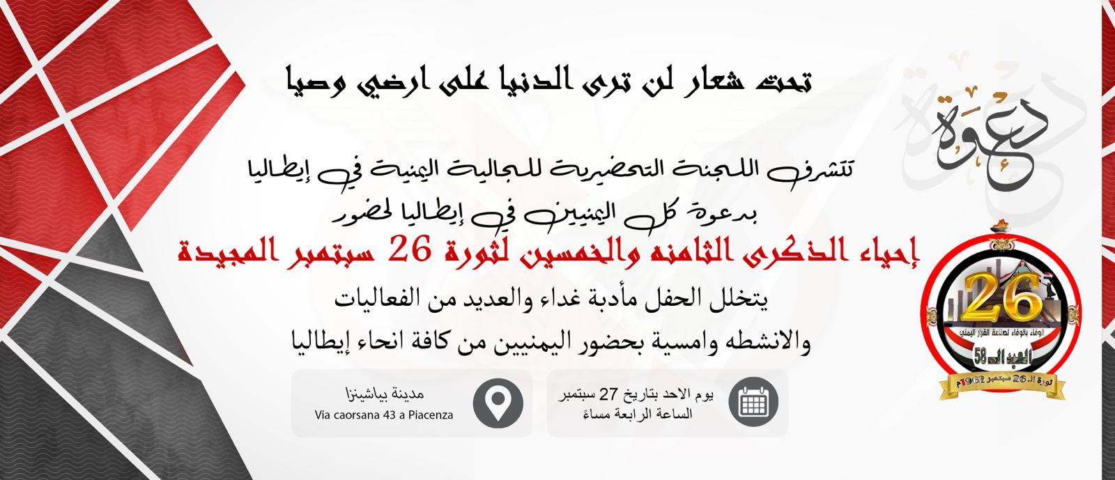 اللجنة التحضيرية للجالية اليمنية في ايطاليا تدعو للمشاركة في احياء الذكرى 58 لثورة 26 سبتمبر