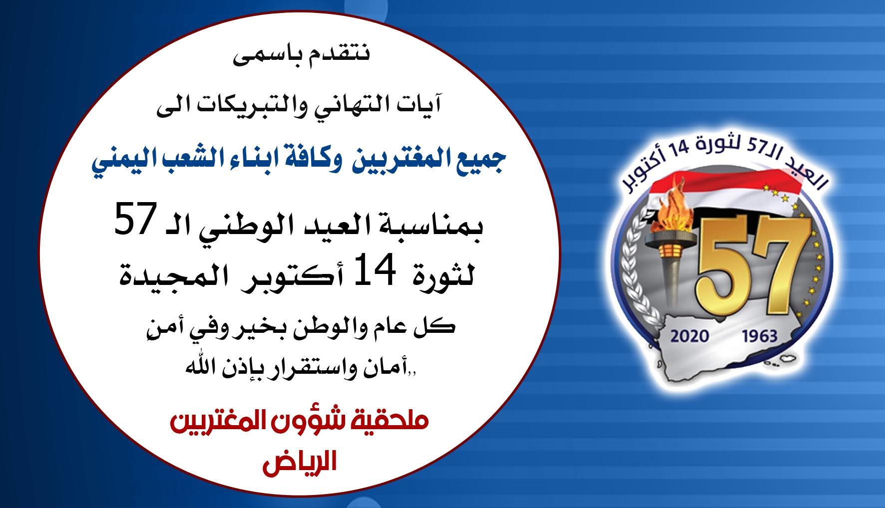 ملحقية شؤون المغتربين بالرياض تهنئ المغتربين بثورة 14 أكتوبر الخالدة