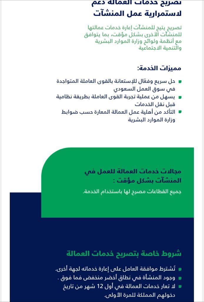 تصريح اعارة خدمات العمالة للمنشآت في السعودية
