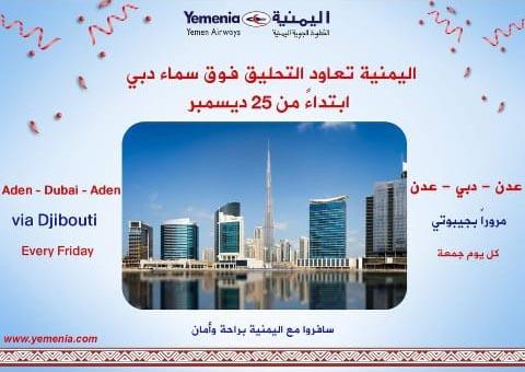 الخطوط الجوية اليمنية تقر تسيير رحلاتها من الإمارات ابتداء من 25 ديسمبر