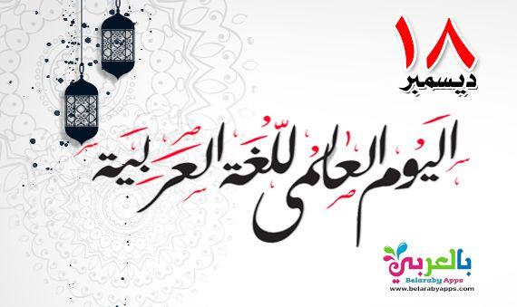 الجالية اليمنية في اثيوبيا تحيي اليوم العالمي للغة العربية