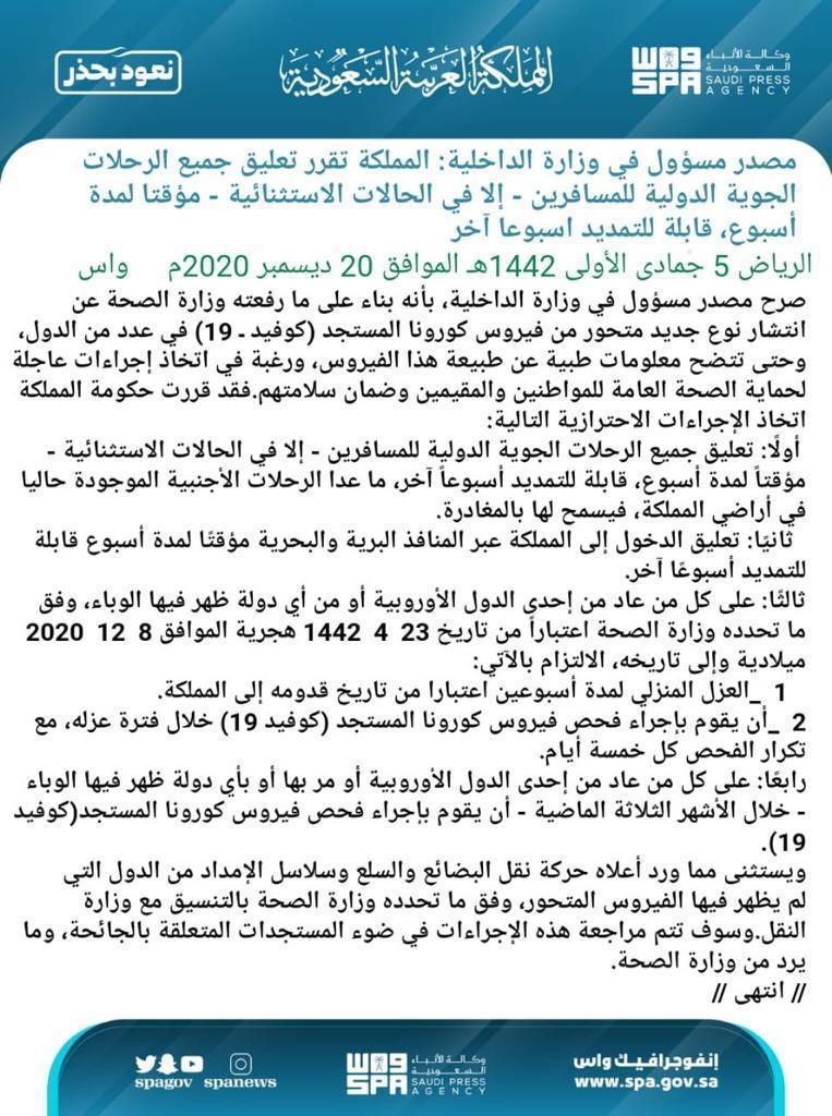 الداخلية السعودية تعلق جميع الرجلات الدولية لمدة اسبوع